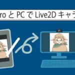 Live2D-sm