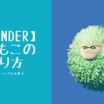 【Blender】 もこもこの作り方 (1)